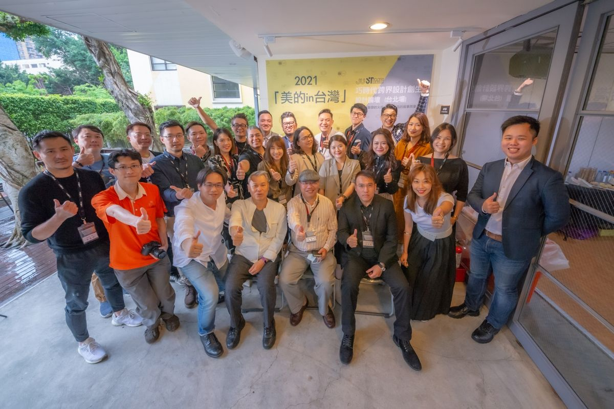 """""""Made in Taiwan"""" JUSTIME Cross-Industrial Design Genesis Forum"""