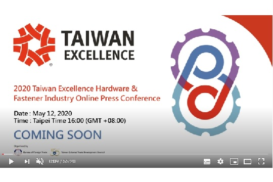台灣精品2020線上新聞發布會